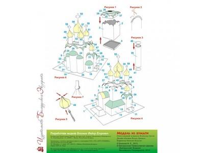 Град славян (модель из бумаги, развивающая игра-конструктор, 4 вида:храмы и монастыри) (фото, вид 1)