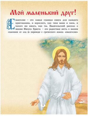 Евангелие для самых маленьких (фото, Евангелие для самых маленьких)