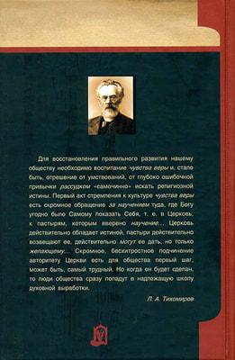 Л.А.Тихомиров. Личность, общество и Церковь. (фото, Л.А.Тихомиров. Личность, общество и Церковь.)