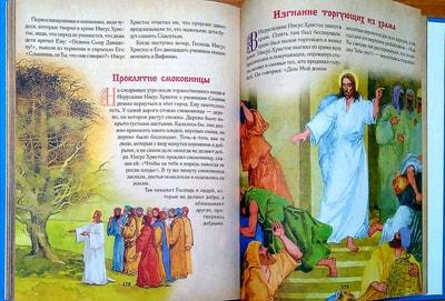 Библия для детей (фото, Библия для детей)