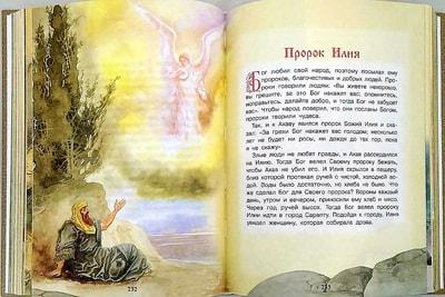Библия для детей. Священная История в простых рассказах для чтения в школе и дома. (фото, Библия для детей. Священная История в простых рассказах для чтения в школе и дома.)