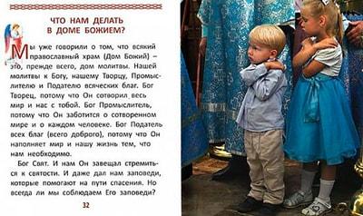 Первые шаги в православном храме для самых маленьких (фото, Первые шаги в православном храме для самых маленьких)