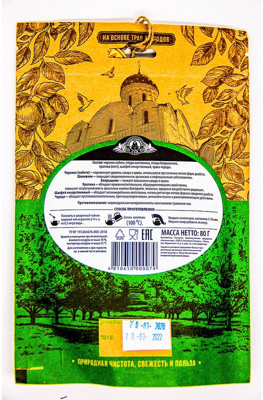 """Травяной чай """"Фитоспас"""" (Помощь при диабете) с побегами черники и шалфеем (фото, Травяной чай"""