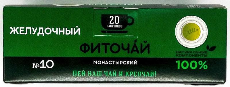Фиточай желудочный №10 (фото, Фиточай желудочный №10)