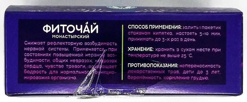Фиточай для нормализации нервной системы №15 (фото, Фиточай для нормализации нервной системы №15)