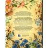 Искра Божия. Сборник рассказов и стихотворений для чтения в христианской семье и школе для девочек