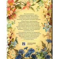 Искра Божия. Сборник рассказов и стихотворений для чтения в христианской семье и школе для девочек. Вид 2