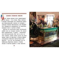 Первые шаги в православном храме для самых маленьких. Вид 2