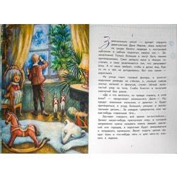 Бедный принц. Рождественские рассказы русских писателей. А.И. Куприн. Вид 2