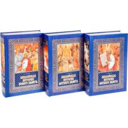 Библейская история Ветхого и Нового Завета. 3-хтомник в футляре. А.П. Лопухин. Вид 2