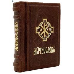 Молитвослов. Карманный формат. Церковно-славянский шрифт. Кожаный переплет ручной работы.. Вид 2