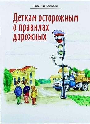Евгений Боровой. Деткам осторожным о правилах дорожных.