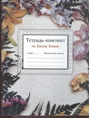 Тетрадь-конспект по закону Божию (для воскресных школ)