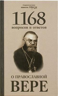 Священномученик епископ Горазд. 1168 вопросов и ответов о православной вере