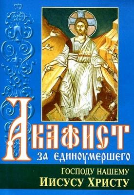 Акафист за единоумершего Господу нашему Иисусу Христу С чином литии и молитвой святому мученику Уару
