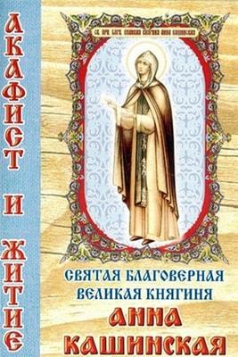 Акафист с житием святой благоверной великой княгине Анне Кашинской