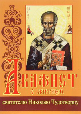Акафист с житием святителю Николаю Чудотворцу.