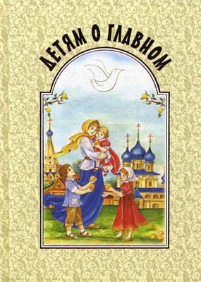 Детям о главном. составитель А. М. Воронецкий (фото, Детям о главном. составитель А. М. Воронецкий)