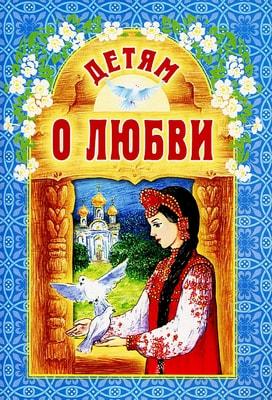 Детям о любви. Составитель Н. Г. Куцаева