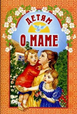 Детям о маме. Составитель Е. И. Михаленко