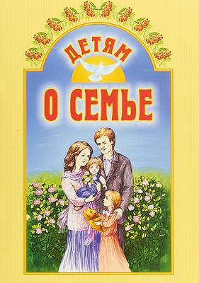 Детям о семье. Составитель А. М. Воронецкий