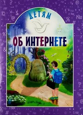 Детям об интернете. Составитель А. М. Воронецкий