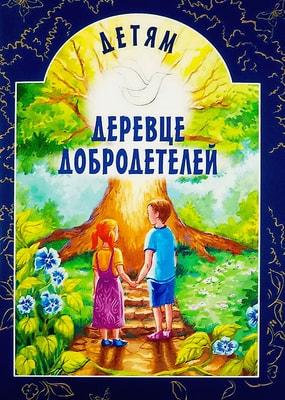 Детям. Деревце добродетелей. Токарева Ирина