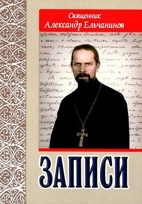 Священник Александр Ельчанинов. Записи.