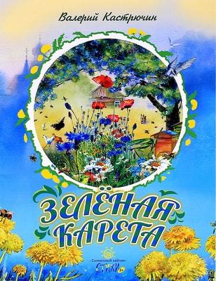 """Валерий Кастрючин. Зеленая карета. серия """"Солнечный зайчик"""""""