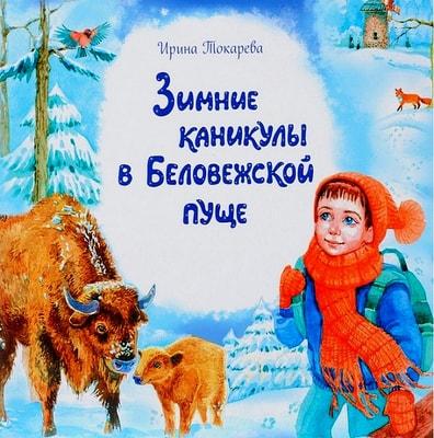 Ирина Токарева. Зимние каникулы в Беловежской пуще.