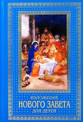 А. Н. Бахметева. Изложение Нового Завета для детей. (фото, А. Н. Бахметева. Изложение Нового Завета для детей.)