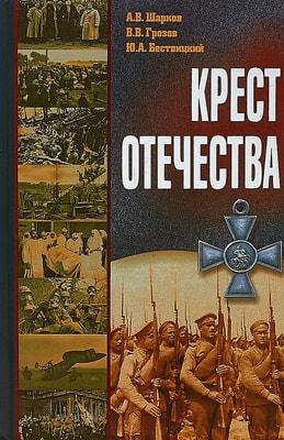 А. В. Шарков, В. В., Грозов, Ю. А. Бествицкий. Крест отечества. События и лица Первой мировой войны