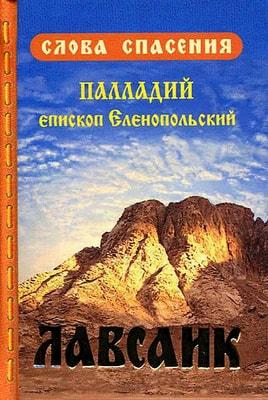 Лавсаик. Палладий епископ Еленопольский. Слова спасения. Карманный формат