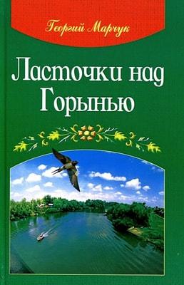 Марчук Г. В. Ласточки над Горынью.