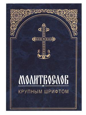 Молитвослов. Русский гражданский крупный шрифт