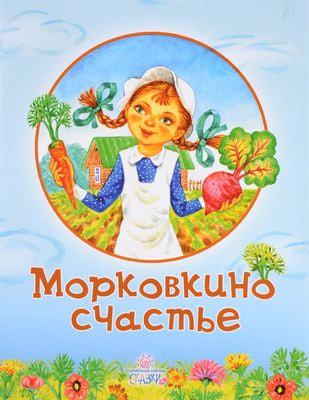 Е. Арсенина, Д. Бобылев. Морковкино счастье. Солнечный мальчик. (сказки)