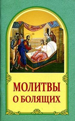 Молитвы о болящих.