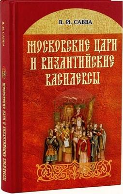 В. И. Савва. Московские цари и византийские василевсы.