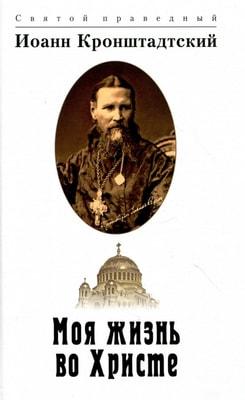 Святой праведный Иоанн Кронштадтский. Моя жизнь во Христе.