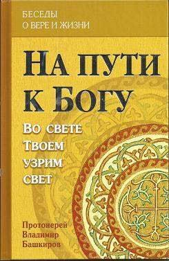 Протоиерей Владимир Башкиров. На пути к Богу. Во свете Твоем... 2 том
