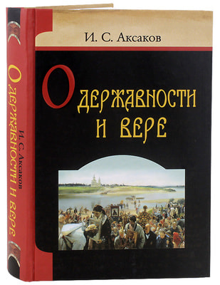 И. С. Аксаков. О державности и вере.