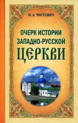 Чистович И.А. Очерк истории западно-русской церкви.