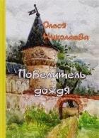 Олеся Николаева. Повелитель дождя. (сборник жизненных историй)