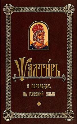 Псалтирь. С параллельным переводом на русский язык.