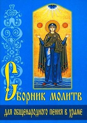 Сборник молитв для общенародного пения в храме.