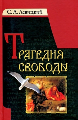 С. А. Левицкий. Трагедия свободы.