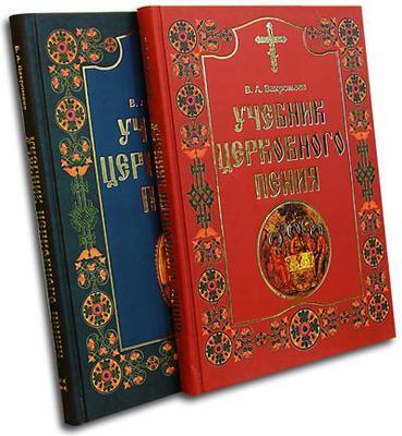 В. А. Вахромеев. Учебник церковного пения в 2-х тт. Под редакцией Н.В. Шиманского.