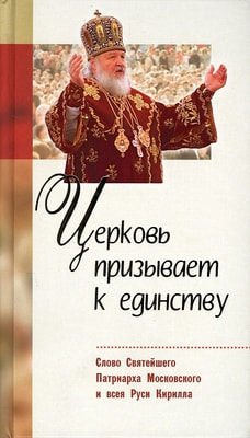 Церковь призывает к единству. Слово Святейшего Патриарха Московского и всея Руси Кирилла. Составитель А. В. Велько.