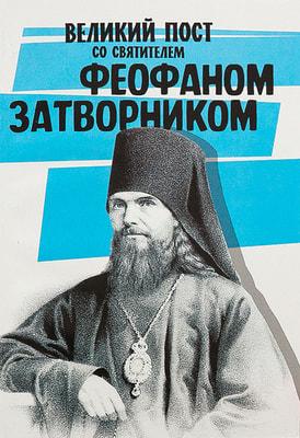 Святитель Феофан Затворник. Великий пост со святителем Феофаном Затворником.