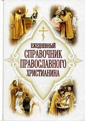 Ежедневный справочник православного христианина.